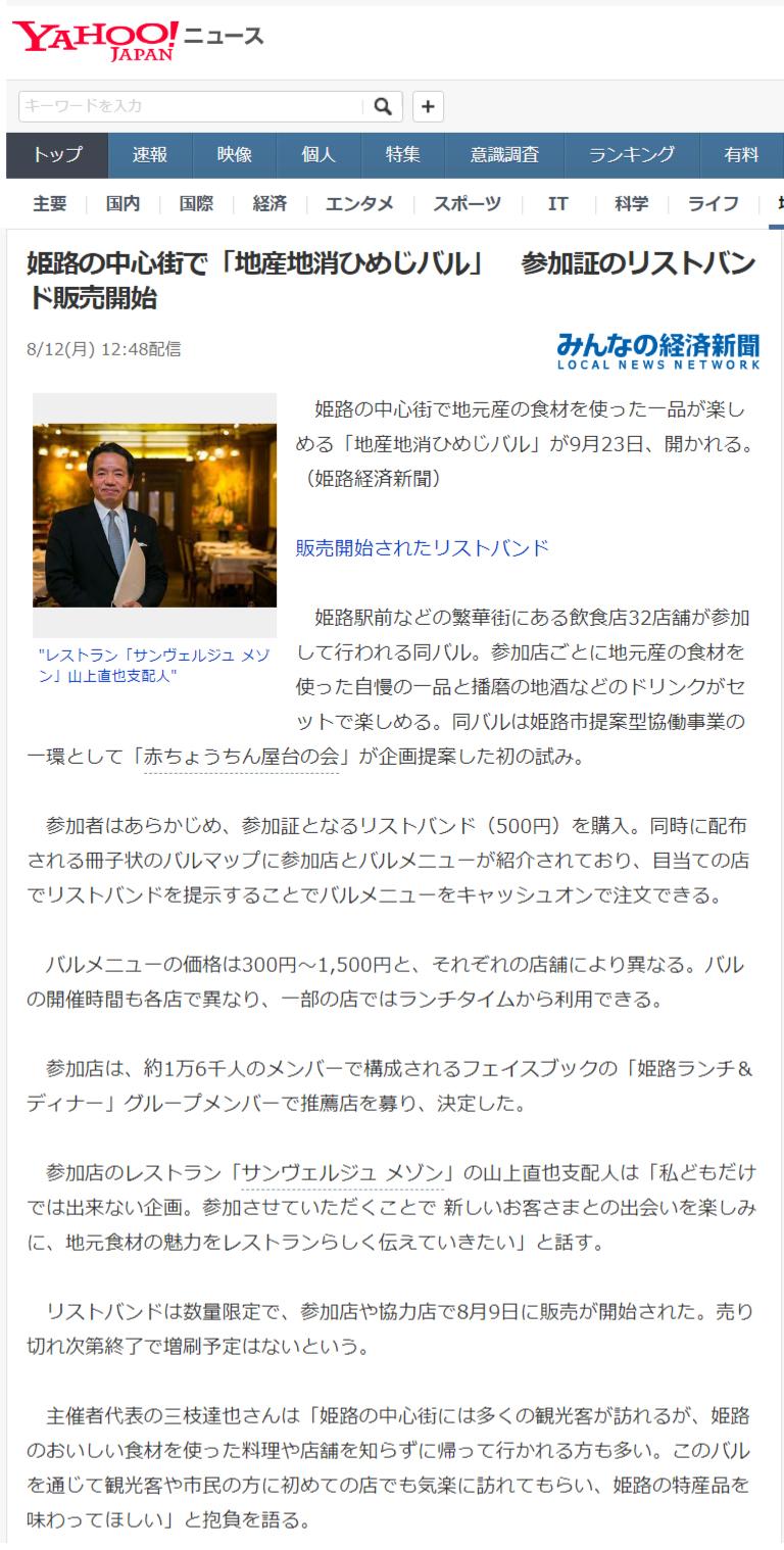 姫路経済新聞 地産地消 ひめじ バル