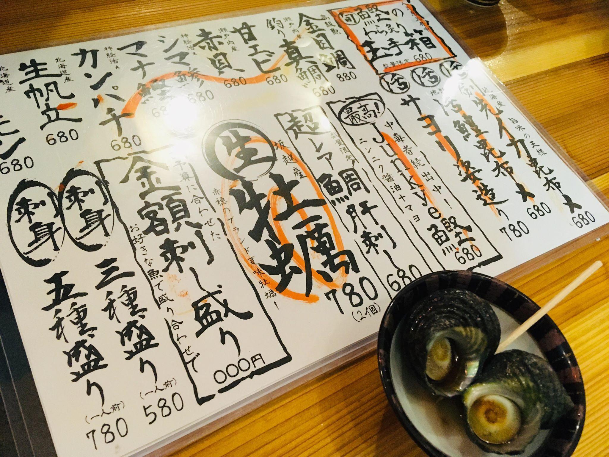 地産仕様ひめじバル 魚屋 参加店
